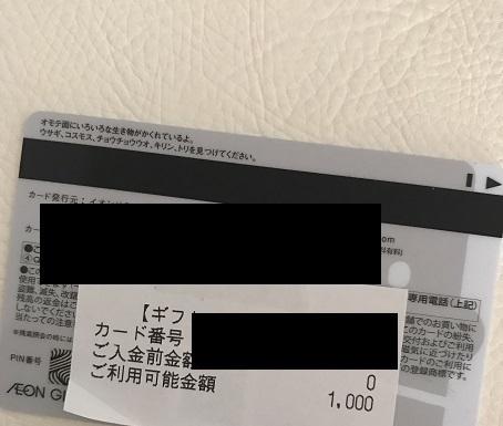 イオン北海道株主総会お土産 2018