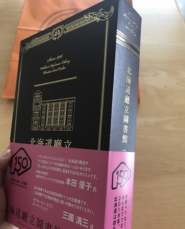 北洋銀行株主総会 お土産 2018