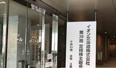 株主総会イオン北海道