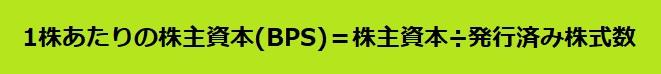 BPSとは