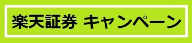 楽天証券キャンペーン