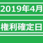2019年4月権利確定日