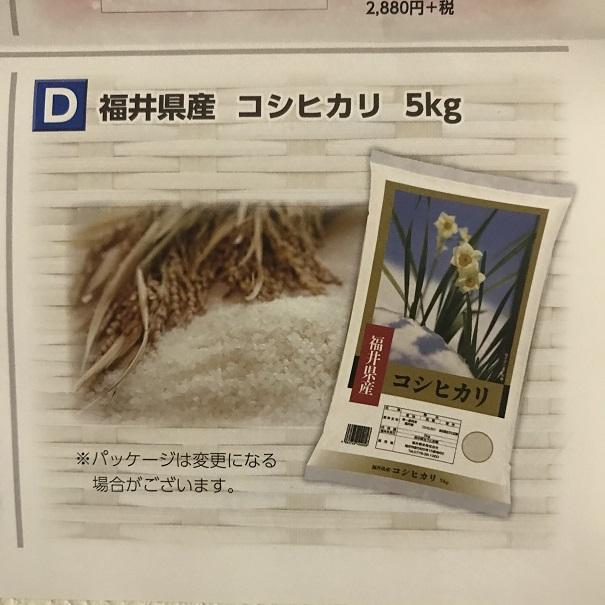 ゲンキ-ドラッグストアー 株主優待