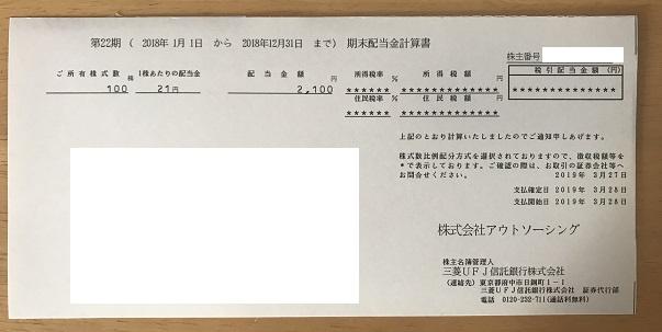 アウトソーシン株主優待 2019