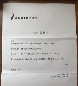 ベステラ 株主優待