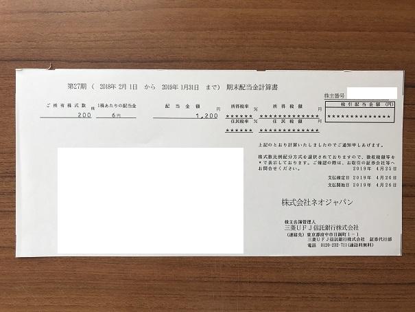 ネオジャパン 株主優待