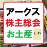アークス 株主総会 第58回 2019