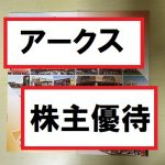 アークス 株主優待 2019