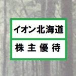 イオン北海道 株主優待