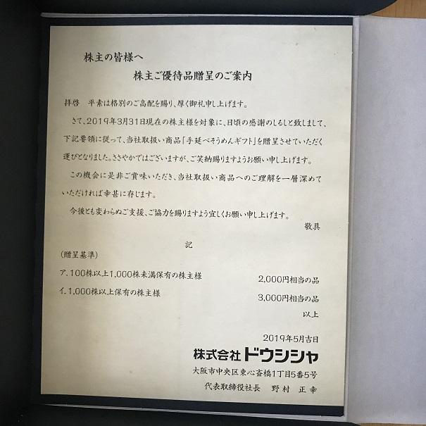 ドウシシャ 株主優待 2019