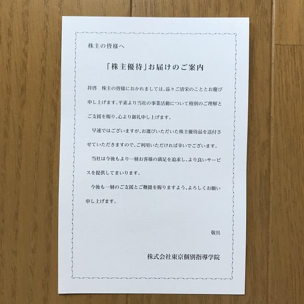 東京個別指導学院 株主優待 2019