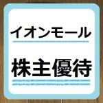 イオンモール 株主優待 2019