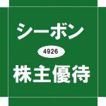 シーボン 株主優待 2019