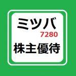 ミツバ 株主優待 2019