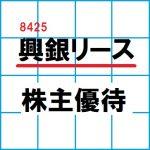 興銀リース 株主優待 2019
