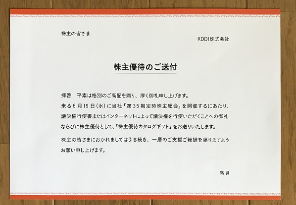 KDDI 株主優待 2019