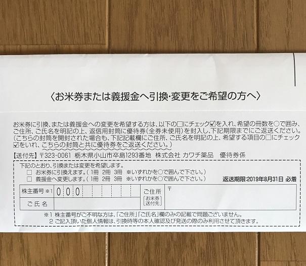 カワチ薬品 株主優待 2019