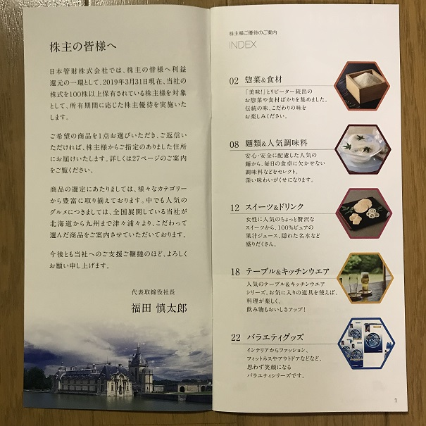 日本管財 株主優待 2019