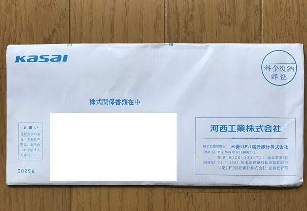 河西工業 株主優待 2019