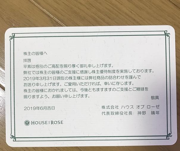 ハウスオブローゼ 株主優待 2019