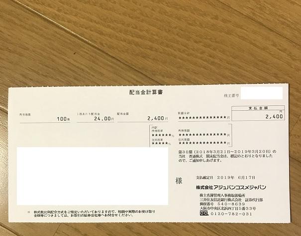 アジュバンコスメ 株主優待 2019