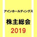 アインHD 株主総会 2019