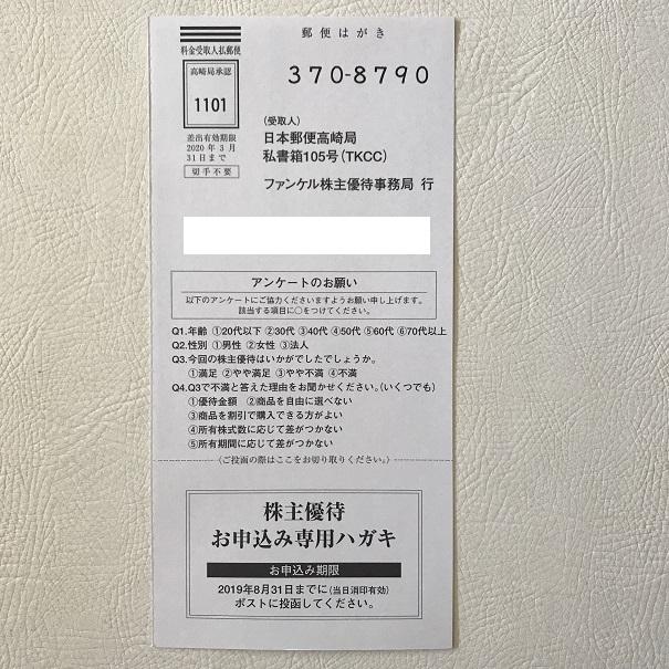 ファンケル 株主優待 2019