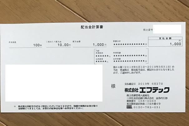 エフテック 株主優待 2019
