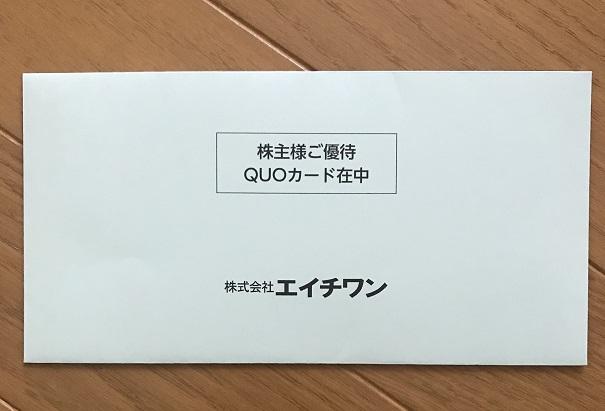 エイチワン 株主優待 2019