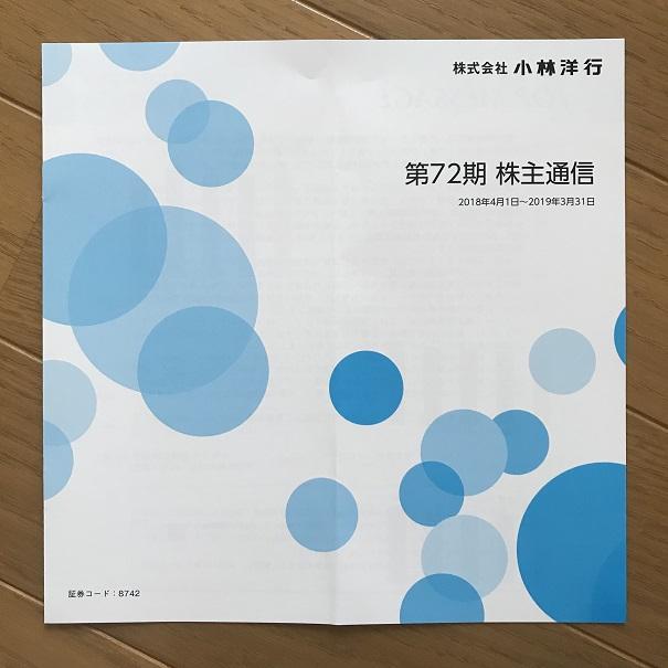 小林洋行 株主優待 2019