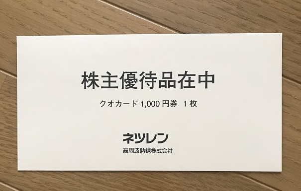 高周波熱錬 株主優待 2019