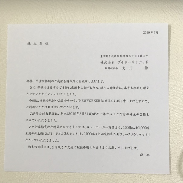 ダイドーリミテッド 株主優待 2019