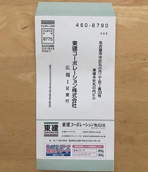 東建コーポレーション 株主優待 2019