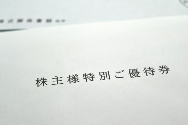 優待生活 優待品 株主優待 ライフイズ株主優待