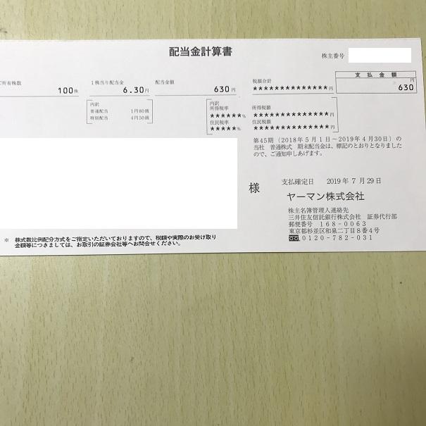 ヤーマン 株主優待 2019