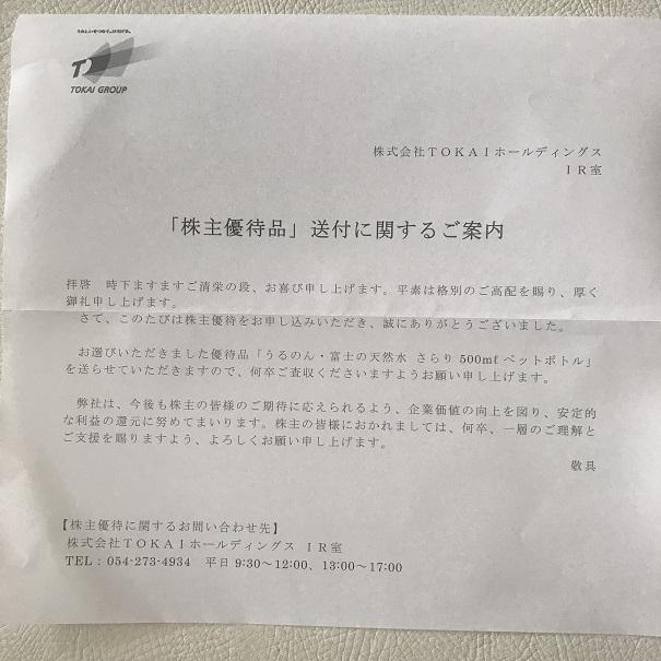 トーカイホールディングス 株主優待 2019