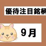 9月注目銘柄 株主優待 2019