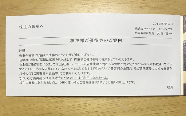 アインホールディングス 株主優待 2019