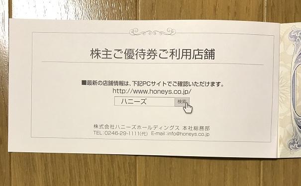 ハニーズ 株主優待 2019