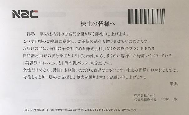 ナック 株主優待 2019