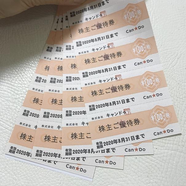 キャンドゥ 株主優待 2019