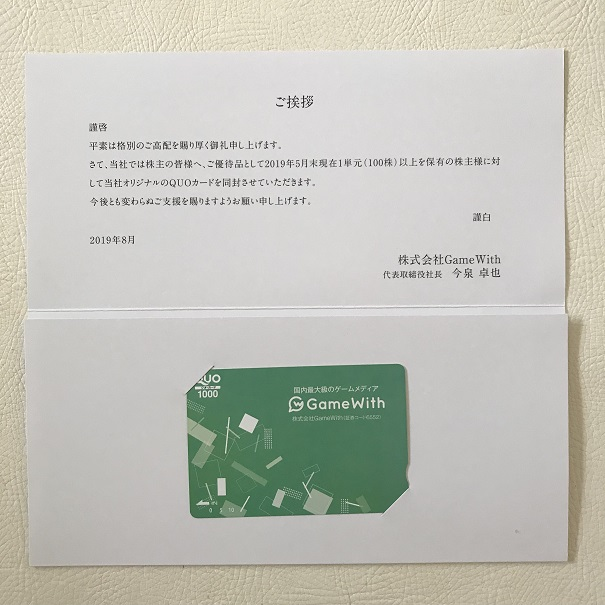 ゲームウィズ 株主優待 2019
