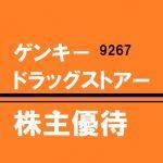 ゲンキ-ドラッグストア 株主優待 2019