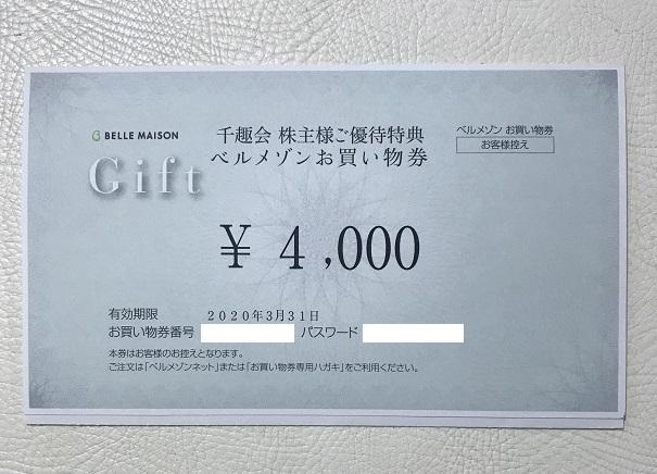 千趣会 株主優待 2019