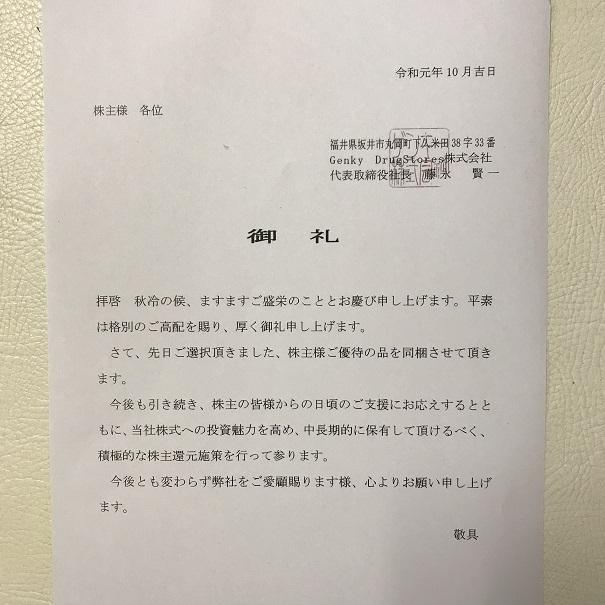 ゲンキ-ドラッグストアー 株主優待 2019 カタログ