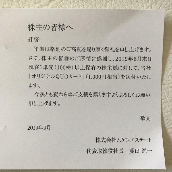 ムゲンエステート 株主優待 2019