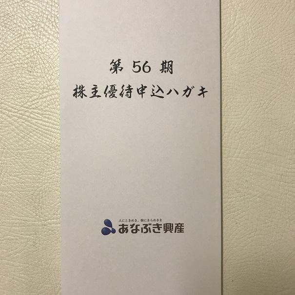 穴吹興産 株主優待 2019