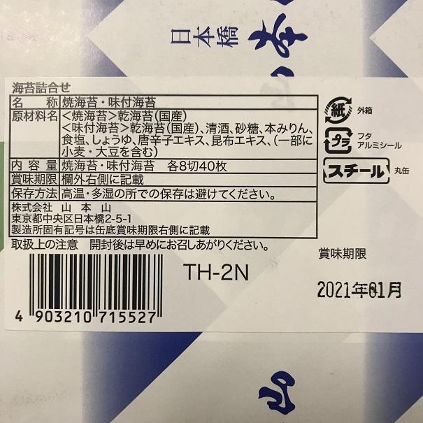 丸三証券 株主優待 2019