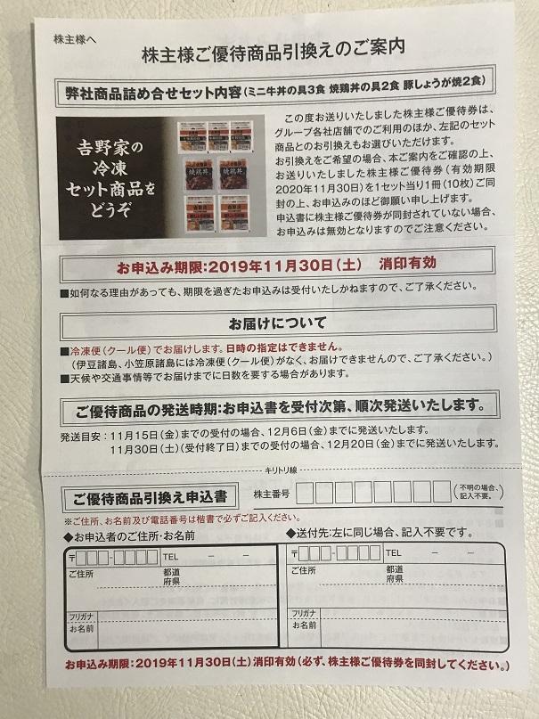 吉野家 株主優待 2019