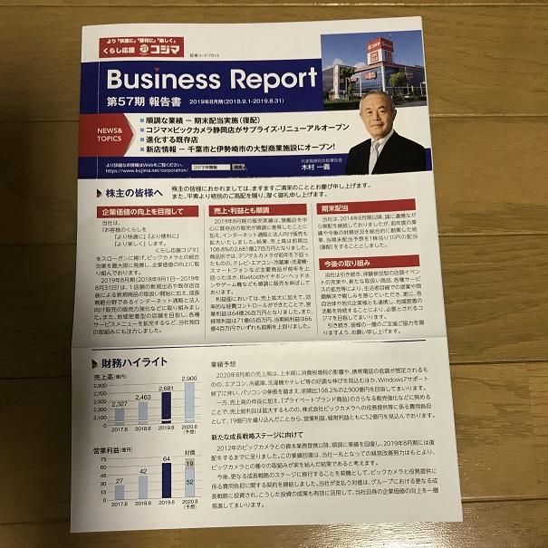 コジマ 株主優待 2019